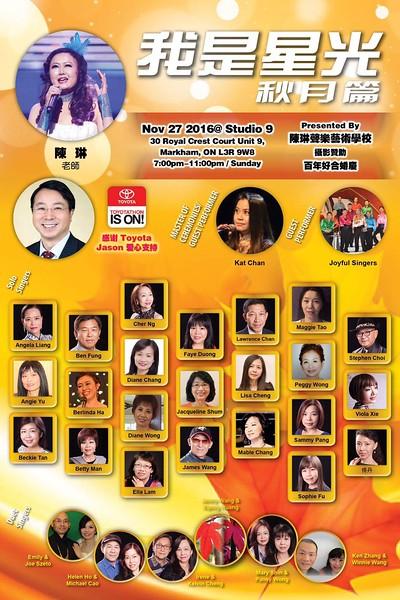 2016-11-27 秋月篇
