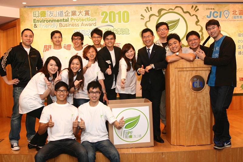 20100424 - 環保「友」道企業大賞2010開幕禮暨企業講座
