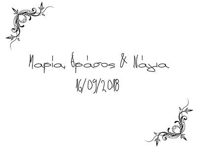 Μαρία, Θράσος & Νάγια 16/09/2018