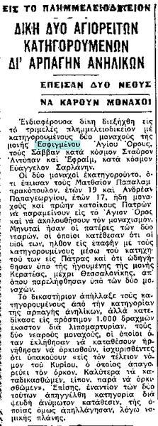 ΜΑΚΕΔΟΝΙΑ 1971 06 25 [3]