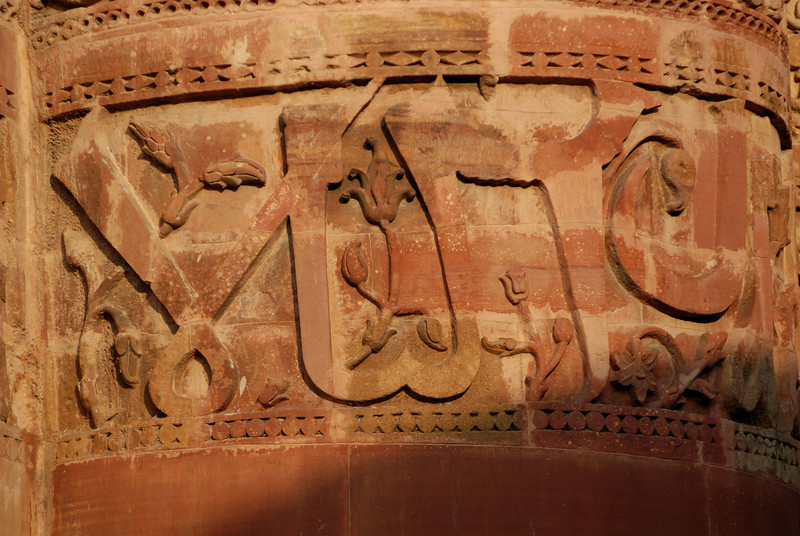 qutob minar carving detail 2.jpg