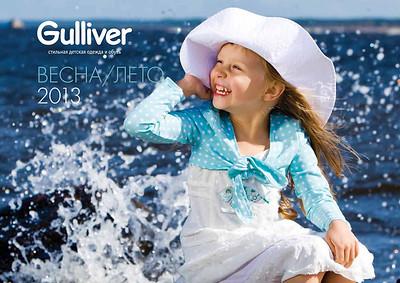 Gulliver Spring Summer 2013