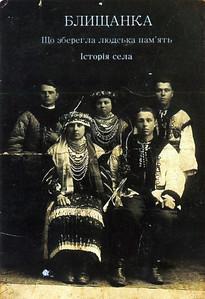 Blyshchanka