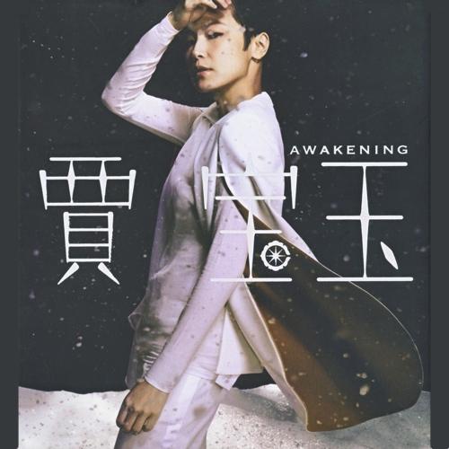 何韵诗 Awakening 国语专辑(舞台剧「贾宝玉」国语原声大碟)