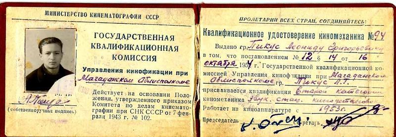 Удостоверение киномеханика ВТОРОЙ категории. 1954 г.