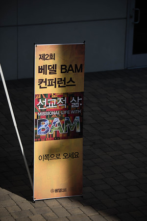 BAM Mission Conference 2019