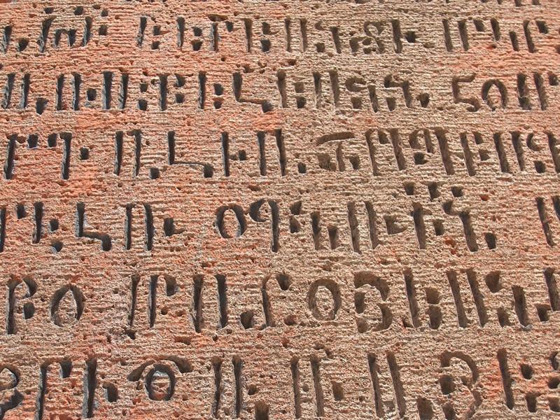 Ancient Armenian Script - Yerevan, Armenia