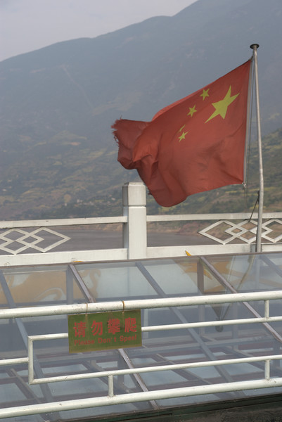 """20070831_0596 Looking over the stern of the """"Three Kingdoms"""""""