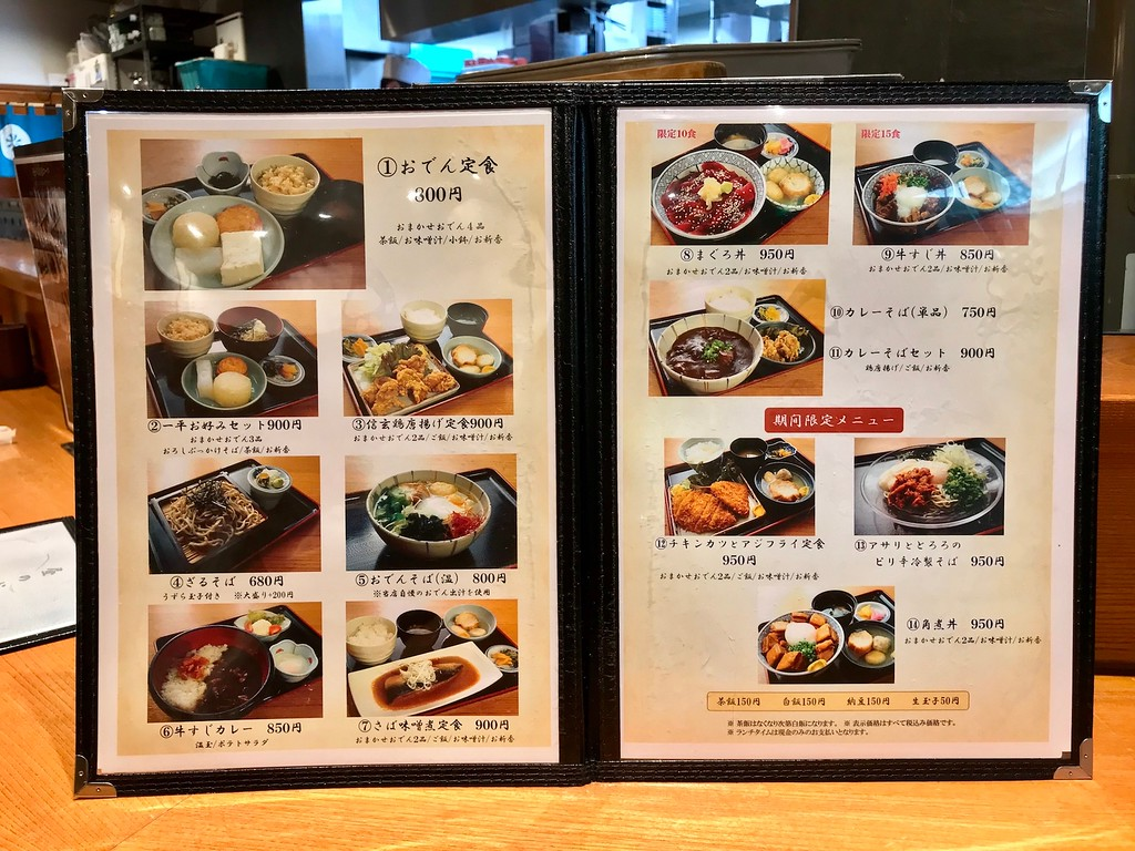 The lunch menu. Nothing is in English, but everything has photos. Note that 牛すじ gyusuji refers to beef cartilage/tendons - there's beef tendon curry, and a limited number of beef tendon rice bowls.