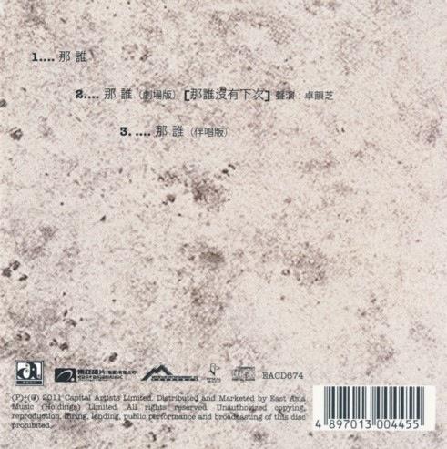 苏永康 那谁 EP Album