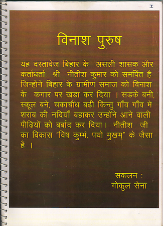 Bihar Liquor Movement - Letter to CM by Sanjay Sajjan Singh