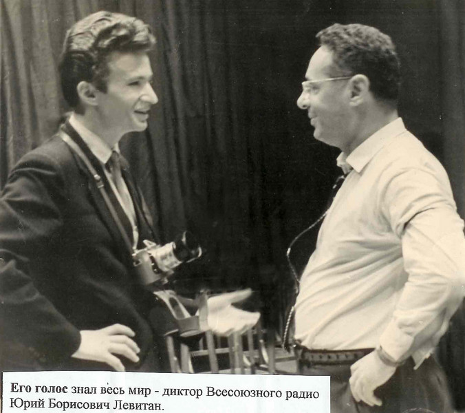 ВСТРЕЧИ ПО ЖИЗНИ… Л.Пикус с Народным Артистом Советского Союза , Диктором Всесоюзного Радио –Юрием Левитаном.