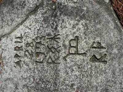 Stone Mountain 1.4.05