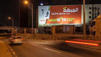 10-14-18 Huge Hadash Haifa Big