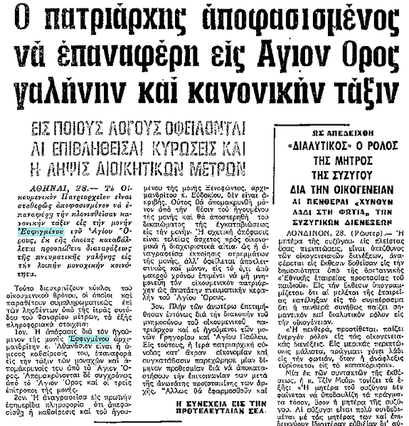 ΜΑΚΕΔΟΝΙΑ 1974 03 29 [1]