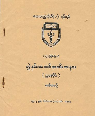 1982 Graduates