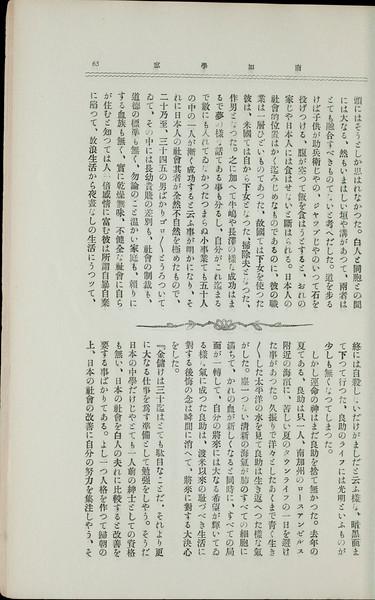 Japanese El Rodeo (1912)
