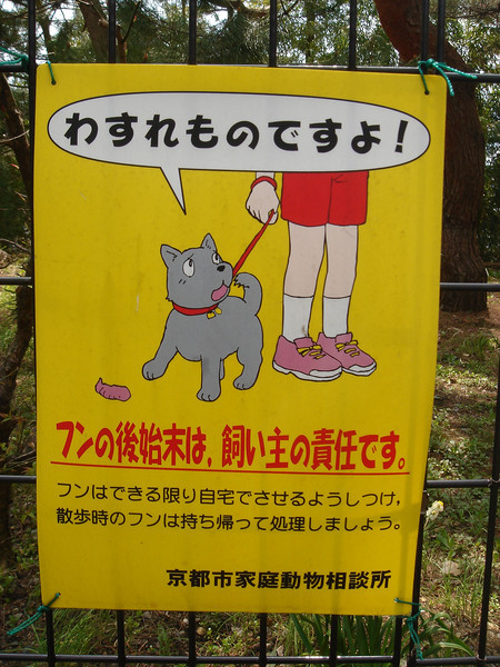 a sign about poop