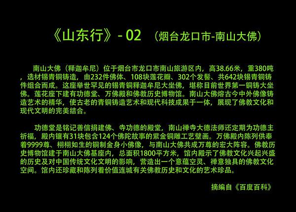 2016烟台龙口南山大佛