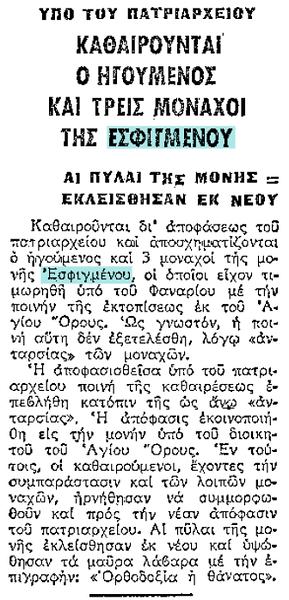 ΜΑΚΕΔΟΝΙΑ 1974 09 07 [1]
