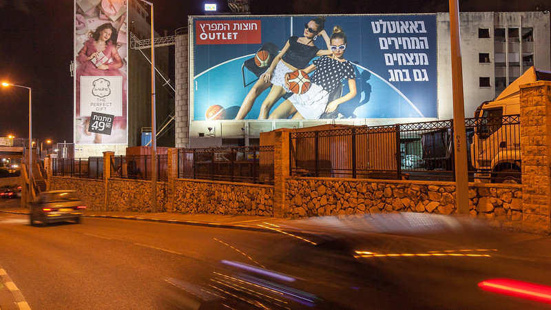 04-10-19-Huge-HotzotOutlet-Haifa-Big (16 of 19).jpg