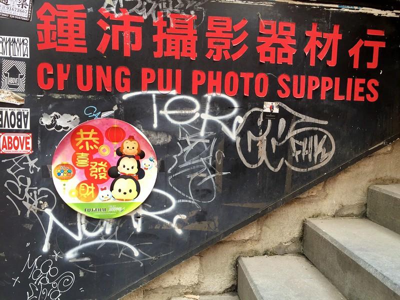 Chung Pui