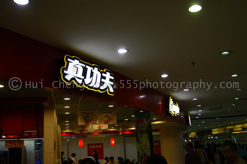 Chinese Fast food chain, Kung Fu