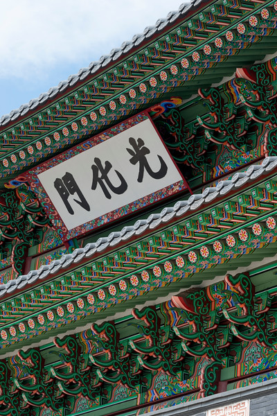 Architectural details of Gwanghwamun Gate, Gyeongbokgung Palace, Seoul, South Korea