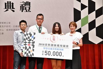 20180531天思獲獎-資料創新應用競賽