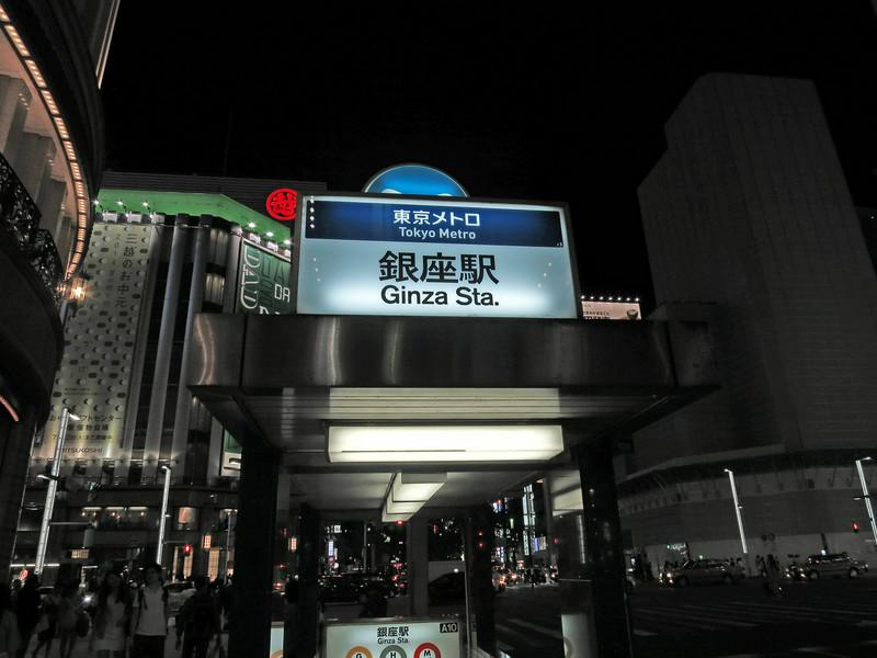 Ginza Metro Station 2463.jpg