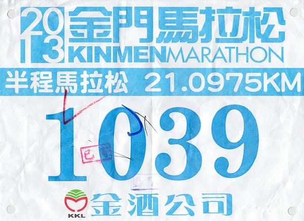 20130120 金門馬拉松