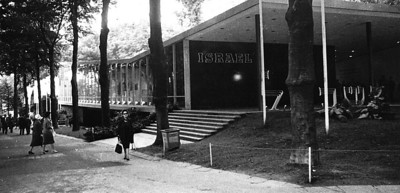 Israel Pavilion, Brussels World Expo - 1958