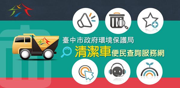 20141121 臺中清潔車系統