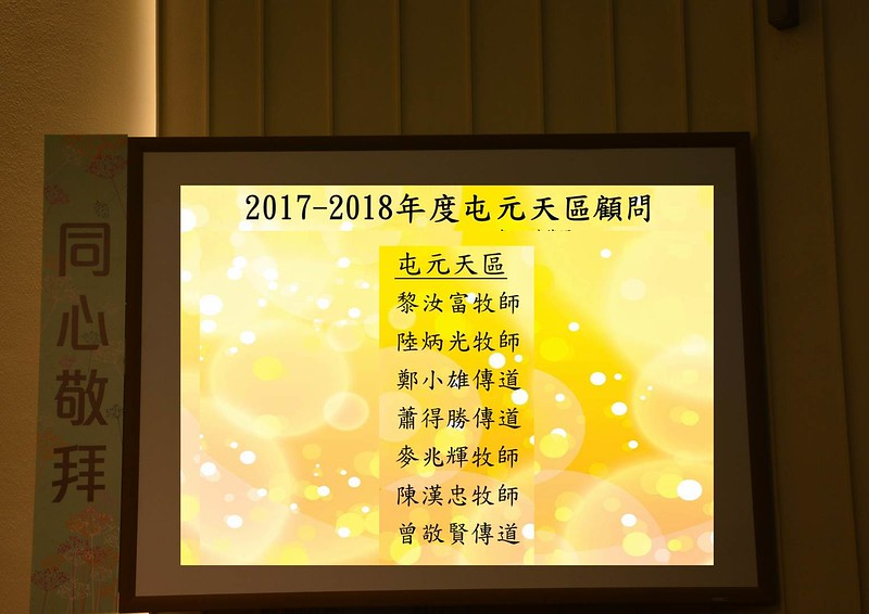 31_屯元天區顧問名單.jpg