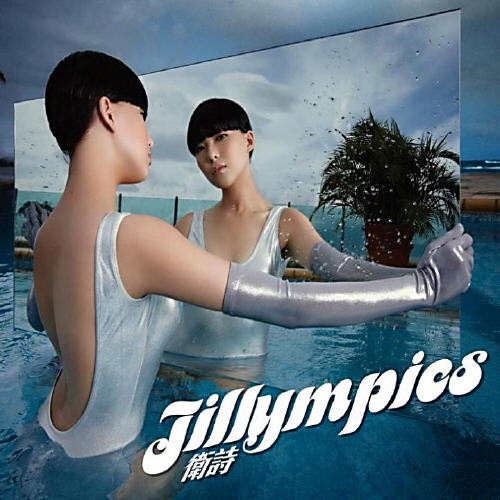 卫诗 Jillympics