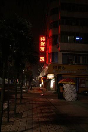 Journey to China: Nanchang