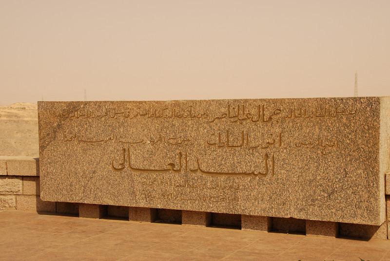 [20101005] Day 6 - Aswan Dam (26).JPG