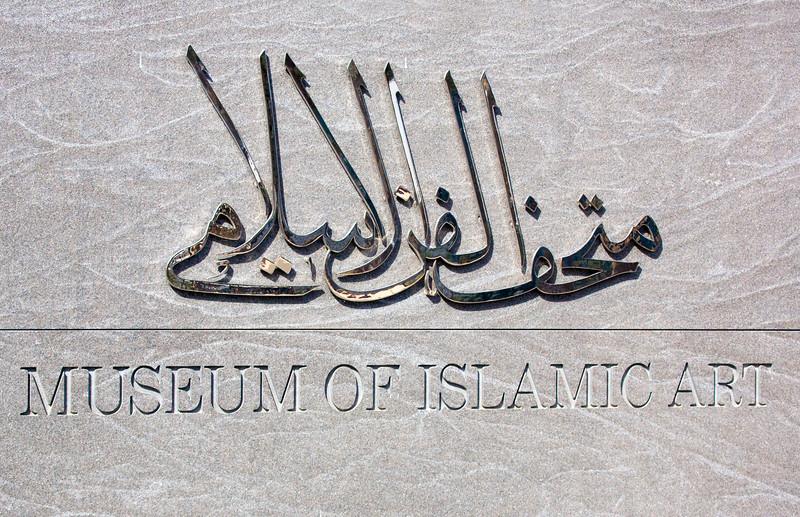 We visit the Museum of Islamic Art.