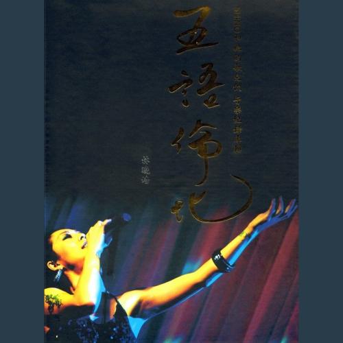 林晓培 五语伦比 Shino和她的歌儿们 - 音乐记录专辑