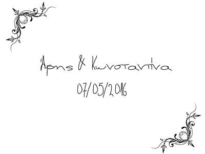 'Αρης & Κωνσταντίνα 07/05/2016