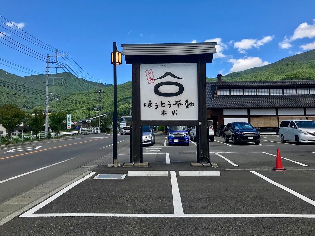 A signboard for Hōtō Fudō.