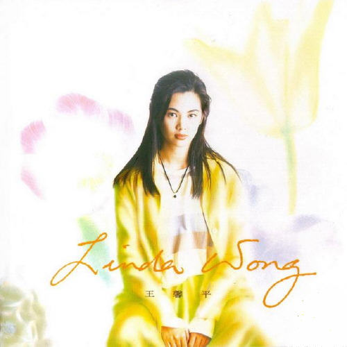 王馨平 Linda Wong 王馨平