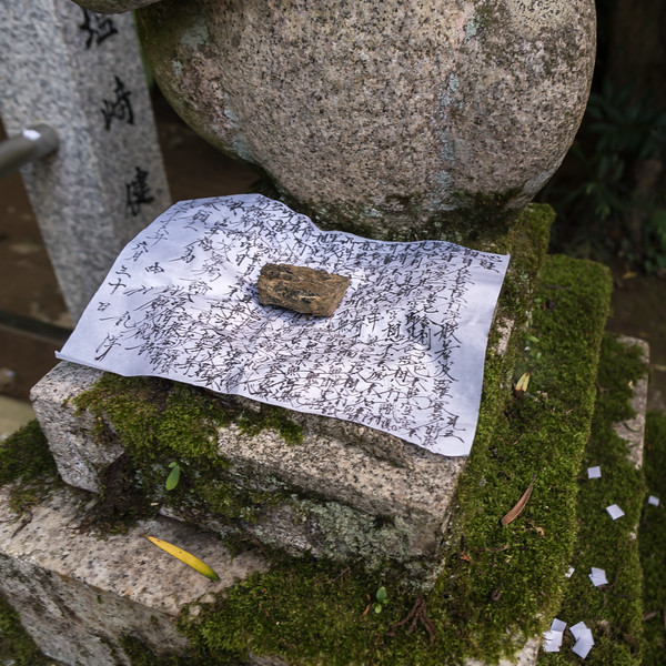 Otoyo Shrine, The Philosopher's Path, Kyoto.