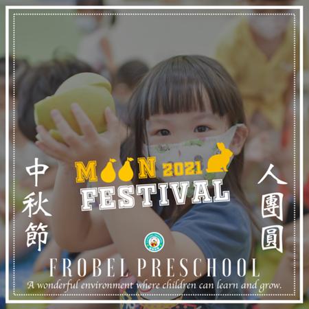 [2021] 中秋節-Moon Festival
