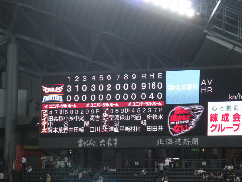 Sapporo Dome - Complete game shut out for the Eagles, pitcher = Nagai