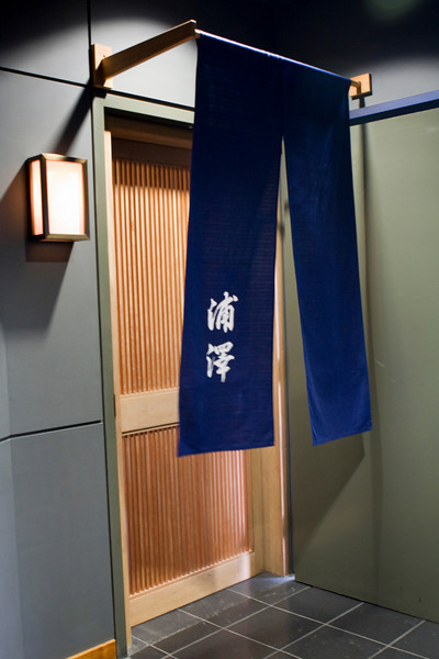 The main entrance.  Behind the blue curtain is one of the best restaurants in the world.