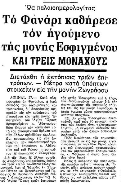 ΜΑΚΕΔΟΝΙΑ 1974 03 28 [1]