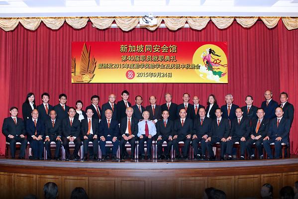 第四十届职员就职典礼