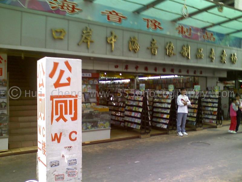 Where I get my Zhuhai DVDs for $1 each.