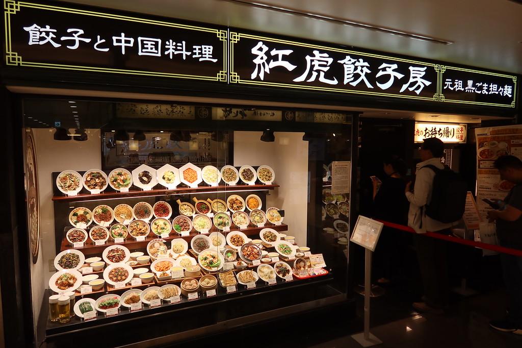 Benitora Gyozaro Chinese restaurant